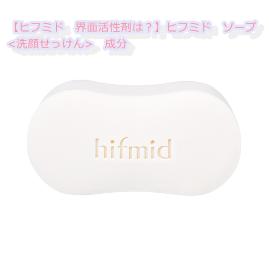 ヒフミド ソープ<洗顔せっけん> 成分