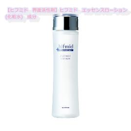 ヒフミド エッセンスローション(化粧水) 成分